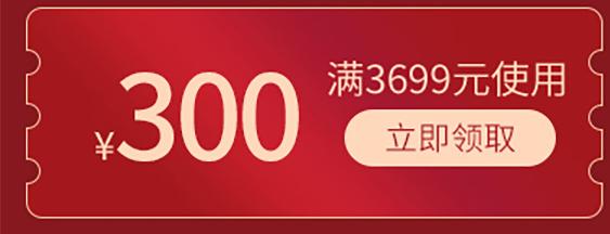周大福300元定向券