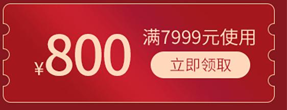 周大福800元定向券